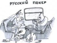 Онлайн покер на русском языке – нет ничего проще!