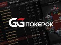 GGPokerOK обязал всех игроков пройти верификацию